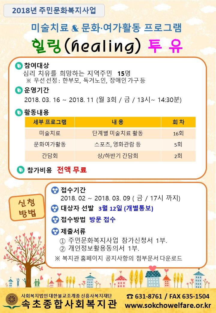 2018년 주민문화사업 홍보전단지(최종본).jpg
