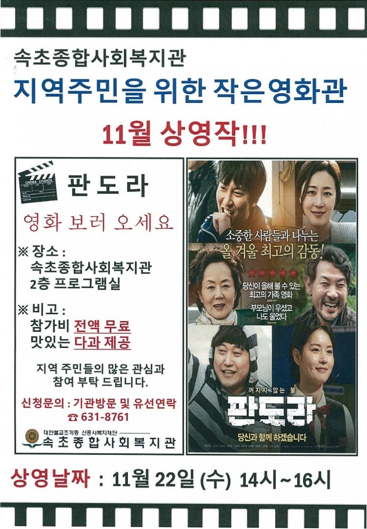 11월 주민문화사업 '작은 영화관' 홍보지.jpg
