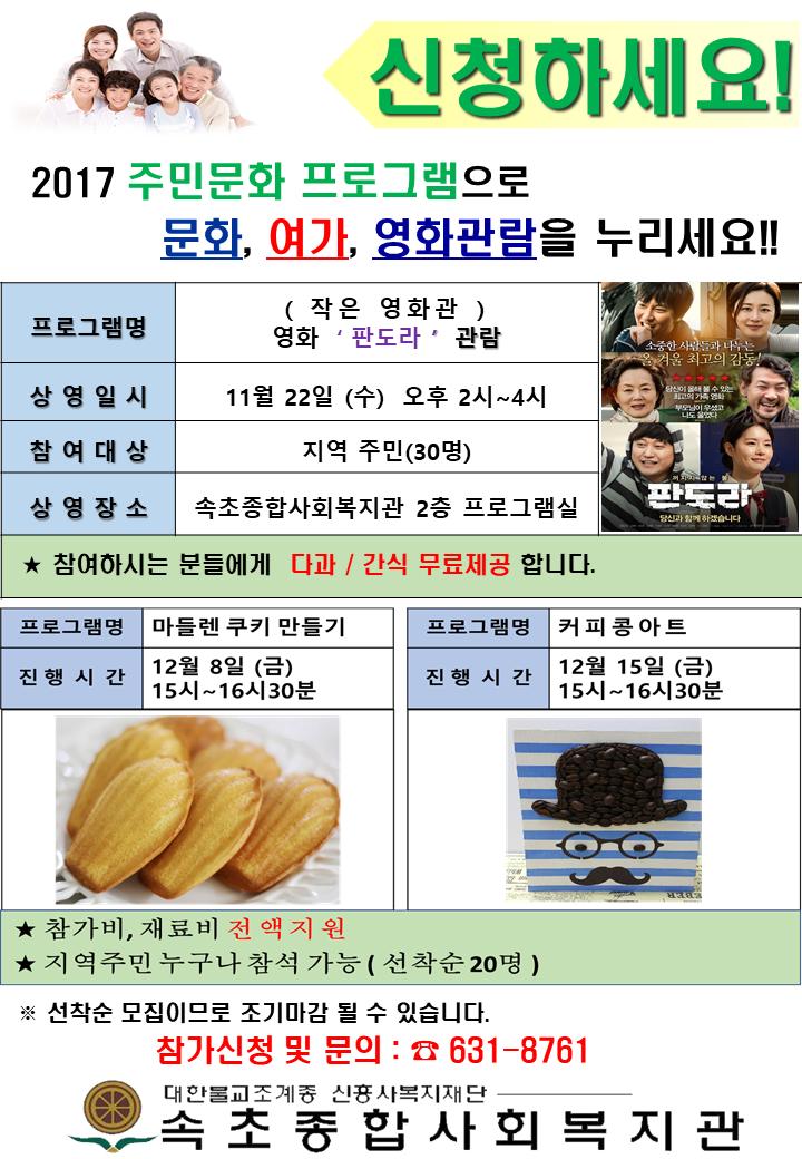 (원본)주민문화사업 홍보지(2017_11).png