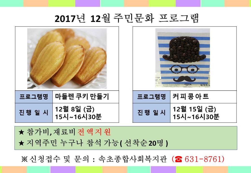 주민문화 프로그램 회차별 홍보지.jpg