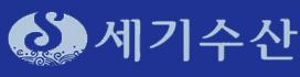 세기수산.jpg