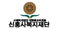 신흥사복지재단로고.png